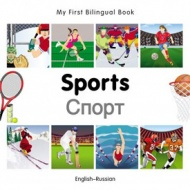 My First Bilingual Book - Sports (Russian - English)