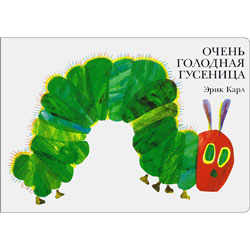 Очень голодная гусеница (The Very Hungry Caterpillar in Russian)
