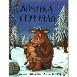 Дочурка Граффало (The Gruffalo's Child in Russian)