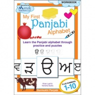 My First Panjabi Alphabet Workbook