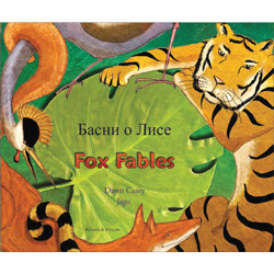 Fox Fables: Russian & English
