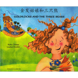 Goldilocks & The Three Bears - Chinese Mandarin & English