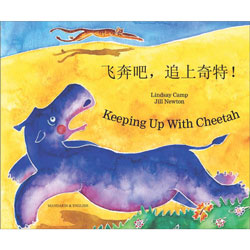 Keeping Up With Cheetah (Chinese Mandarin - English)