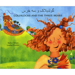 Goldilocks & The Three Bears: Dari & English