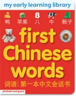 My Early Learning Library  - First Chinese Words