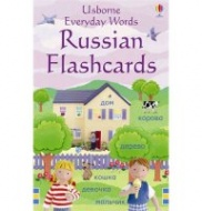 Usborne Russian Flashcards (Everyday Words)